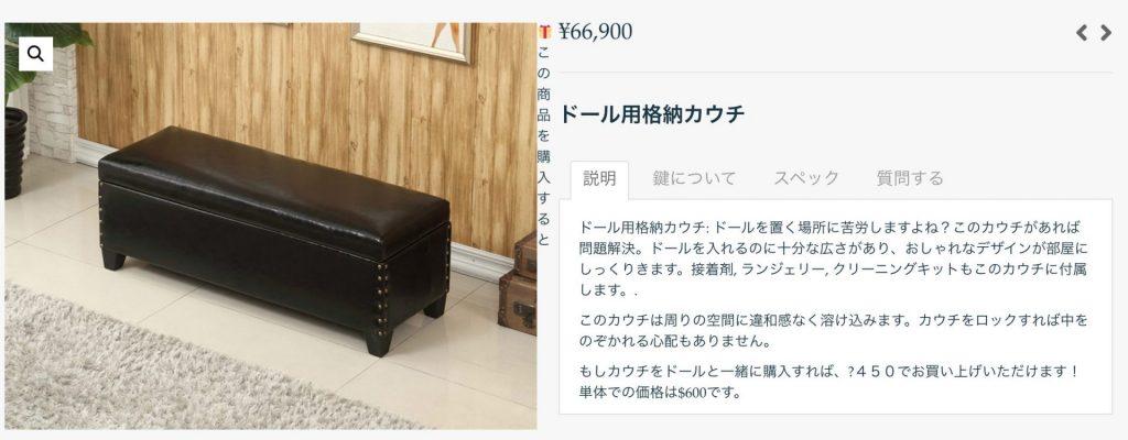 JP.SEXYSEXDOLLのドール用収納ソファー