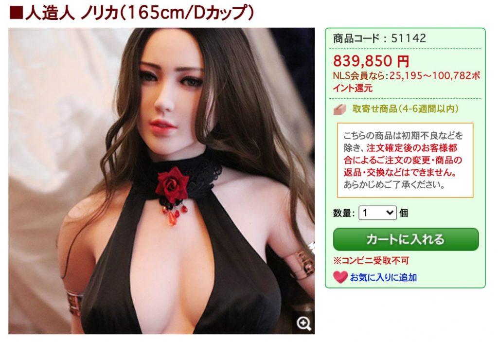 人造人 ノリカ(165cm/Dカップ)