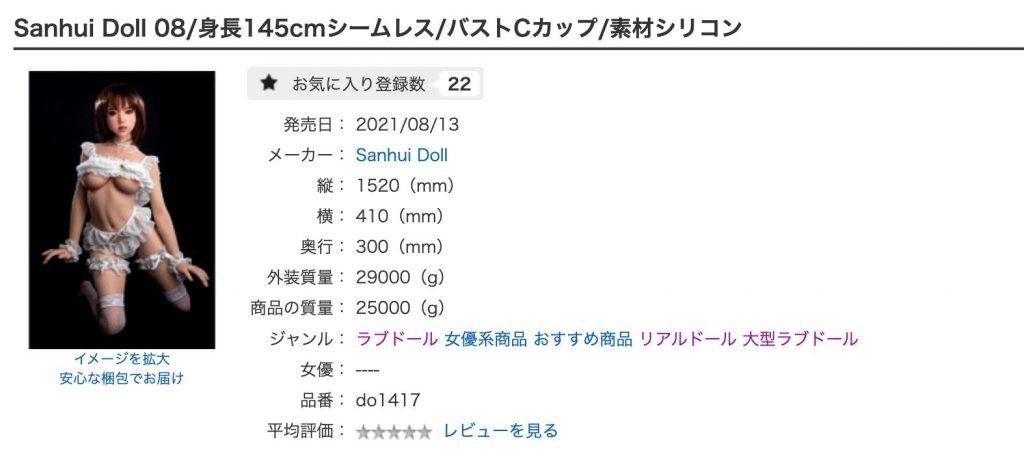 Sanhui Doll 08/身長145cmシームレス/バストCカップ