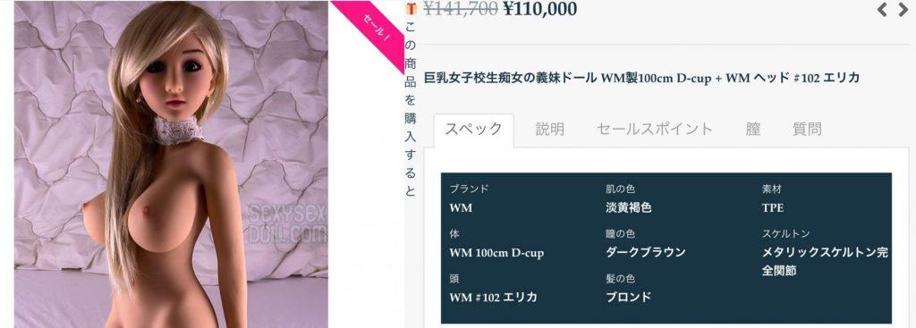 エリカ WM製100cm Dカップ